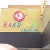 漫画が豊富な岩盤浴!RAKU SPA GARDEN 名古屋に行ってきました