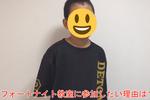 親子で参加、プロチームDeToNator主催のフォートナイト塾 ~応募編~