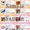 大好評!3万円相当がお得になるよりみちクーポンチケット!