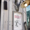 冷たい塩煮干しそば&チャーシュー玉子丼@中華そば カリフォルニア 2020ラーメン#53 菊水エリアの繁盛店
