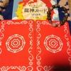 【5/16今日の龍神カード/幸せと豊かさへの扉を開く】