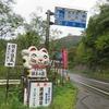 小谷村 湯原温泉 猫鼻の湯
