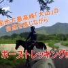 大自然を満喫!大山乗馬センターでホーストレッキング!