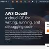 AWS Cloud9が東京リージョンでサポートされました