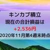 【積立投資】【個別銘柄】キンカブ運用状況 合計損益は+2,536円でした(2020年11月第4週末時点)