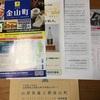山形県 金山町からのお礼の手紙がきました。