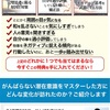 【期間限定】月収100万円が誰でも出来る!