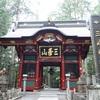 遠回りして三峯神社に寄り道