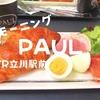 【立川モーニング】駅前!テラス席で豪華朝食「PAUL(ポール)」グランデュオ立川店