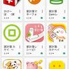 これだけで十分!実際に使っている家計簿アプリ4つ【android】【14個比較】