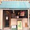 池袋 かえる食堂 カレーとシフォンケーキ
