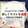 はてなブログ|Googleアドセンス審査 新しくサイトを追加|申請方法と合格基準