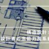 【構造設計とは?】構造設計者の念能力風系統分析【某漫画パロ】