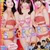 まるごとスパガ!「ヤングマガジン No.10 SUPER☆GiRLS」の感想