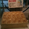 京橋にある宝くじドリーム館に行ってきました!