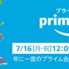買う前に読むAmazonプライムデー2018非公式ガイド