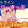 【2021.5.12】リゾートラインの新フリーきっぷ登場‼️【イースターうさピヨver】
