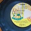 期間限定【QBB チーズデザート 瀬戸内レモン6P】で瀬戸内レモンチーズスイーツ欲を抑えることに成功