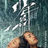 中国映画レビュー「少年的你 Better Days 少年の君」