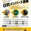 新料金プラン★GRメンバーズ★4/23STARTします!&岸和田カップエントリー募集中!!