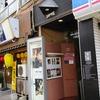 【47都道府県すべての映画館で映画を観る企画】vol.5 大分編(後編)--「シネマ5」のチケットカウンターでは、ゆで卵が売っていた