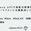 Slack APIで高配当株情報をスマートフォンに自動配信してみた
