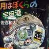 「月はぼくらの宇宙港」を読んで(2017年読書感想文コンクール課題図書、中学生)