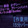 【作業BGM】新曲 オデシーシェオルジェール アトーンメント4「Bumba」