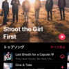 Shoot the Girl First