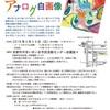 京都〈臨床美術〉をすすめるネットワーク2018年2月例会