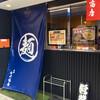 麺家 市川商店(安佐南区西原)廣島醤油豚骨らぁ麺