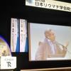 今年のSmolenの日本リウマチ学会での講演 IL-6(アクテムラ、ケブザラ)への提言まとめ