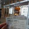 ◎2016GW:大分・熊本湯旅1日目:羽田空港→大分空港→別府『亀正くるくる寿司』→由布院
