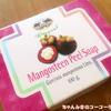 【アパイプーベート石鹸】女子用タイ土産の定番!美白効果があるらしいマンゴスチンのレビュー