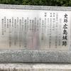 史跡広島城跡
