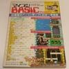 マイコンBASICマガジン 1985年11月号 特選パソコン・ソフト(MSX)