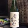 雪の茅舎 純米吟醸 ひやおろし(日本酒・秋田県)
