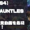 【初見動画】PS4【Dauntless】を遊んでみての感想!