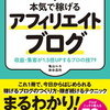 【雑記ブログ】初めての参考書籍:目標はいつか月2万
