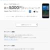 ANAパパ✕ちょびリッチコラボキャンペーンでライフカードを発行した方へ アップルペイ利用で最大5000円キャッシュバックキャンペーンが始まっています!!