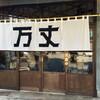 万丈(中区富士見町)広島ラーメン