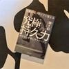 【読クソ完走文】日常をポジティブに変える 究極の持久力/鏑木 毅