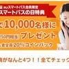 10/22 Music Store 1曲 auスマートパスの日クーポン