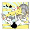 【 1日1枚CDジャケット131日目】一大事 / ポルカドットスティングレイ