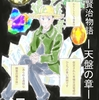 銀のノスタルヂア~宮沢賢治物語~天盤の章~ ネット公開スタートしました。