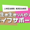 杏嶺会グループ・リハビリテーション科がお届けする「生き生きリハビリLIFEサポート」