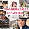 「学びの優先順位」ZOOM交流会
