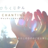 【あと1枠】まないひらくじかん / vedic chanting シリーズクラス  『 わたしの手の中に宿る神さまとつながる 朝のお祈り 』