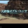 大砂海の冒険