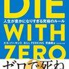 【NO.6】DIE WITH ZERO 人生が豊かになりすぎる究極のルール